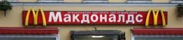 mcdonalds russia_d