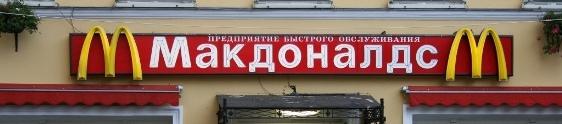 Caça ao McDonald's segue firme na Rússia