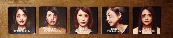 Bares promovem ação contra violência doméstica no Japão