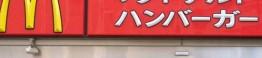 McDonald's no Japão-D