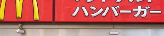 McDonald's tenta limpar sua imagem no Japão